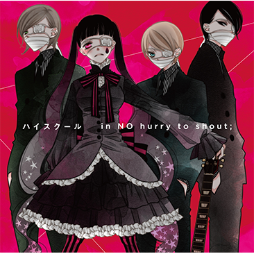 in NO hurry to shout;「ハイスクール [ANIME SIDE] -Alternative-」