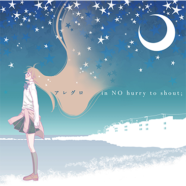in NO hurry to shout「アレグロ」
